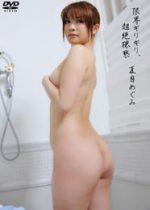 夏目めぐみ 「限界ギリギリ、超絶猥褻!!」 サンプル動画