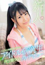 四ツ葉うらら 「新人kawaii 専属 発掘美少女 ハニカミ笑顔があどけないアイドル研究生 四ツ葉うららAVデビュー」 サンプル動画