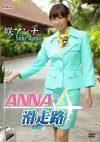 咲アンナ 「ANNAの滑走路」 サンプル動画