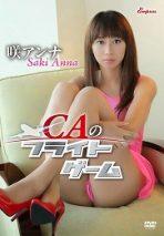 咲アンナ 「CAのフライトゲーム」 サンプル動画