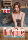 夏輝 「Hot Springs」 サンプル動画