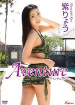 紫りょう 「Aventure ~アバンチュール~」 サンプル動画