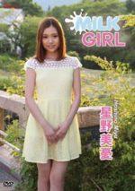 星野美憂 「MILK GIRL」 サンプル動画