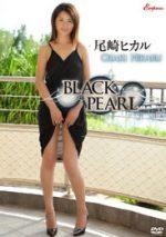 尾崎ヒカル 「BLACK PEARL」 サンプル動画