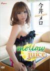 今井メロ 「mellow juice」 サンプル動画