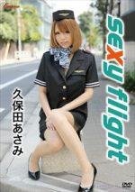 久保田あさみ 「sexy flight」 サンプル動画