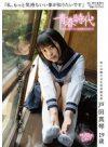 戸田真琴 「「私、もっと気持ちいい事が知りたいです」戸田真琴 19歳 初めて尽くし4本番」 サンプル動画