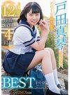 戸田真琴 「デビュー1周年記念12作品収録4時間BEST」 サンプル動画