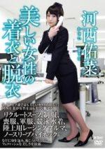 河西佑菜 「美しい女性の着衣と脱衣」 サンプル動画