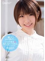 逢田みなみ 「新人!kawaii*専属デビュ→ スタア誕生★みんなのアイドル」 サンプル動画