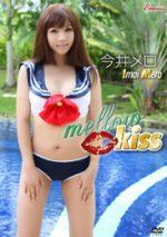 今井メロ 「mellow kiss」 サンプル動画
