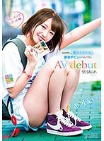 望月あられ 「田舎育ちの超美人女子大生、東京デビューついでにAV debut」 サンプル動画
