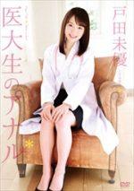戸田未優 「医大生のアナル」 サンプル動画