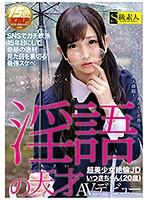 いつき 「淫語の天才 超美少女絶倫JDいつきちゃん(20歳)AVデビュー」 サンプル動画
