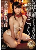 妃月るい 「奴隷志願してきた名門大学のお嬢様のごっくん変態調教飼育 おじさまの精液をワタシのはしたない口マ○コにぶちまけて下さい…」 サンプル動画