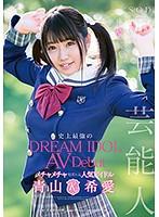 青山希愛 「芸能人 青山希愛 AV Debut」 サンプル動画