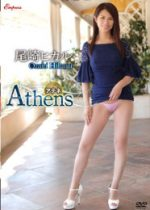 尾崎ヒカル 「Athens アテネ」 サンプル動画