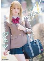 ジェマ 「after school」 サンプル動画